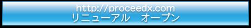 http://proceedx.comリニューアルオープン