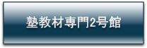 塾教材専門2号館
